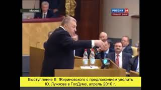 Как увольняли Лужкова