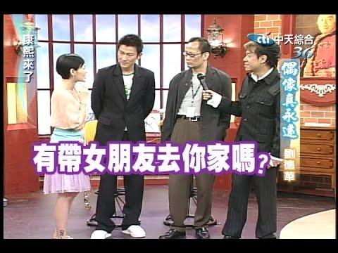 2005.08.15康熙來了完整版(第22集) 偶像真永遠-劉德華