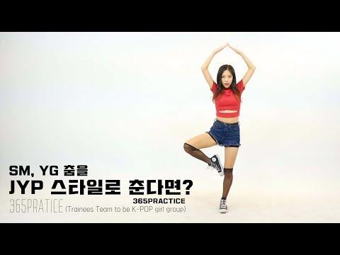 SM, YG 춤을 JYP 스타일로 춘다면? @365 Practice