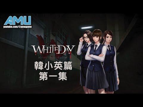白色情人節:恐怖學校【韓小英 篇】劇情攻略 (1)