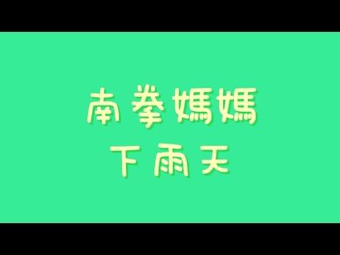南拳媽媽 - 下雨天【歌詞】