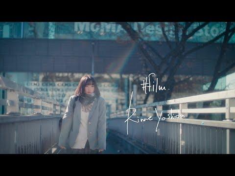 吉田凜音 - #film / RINNE YOSHIDA - #film [OFFICIAL MUSIC VIDEO]