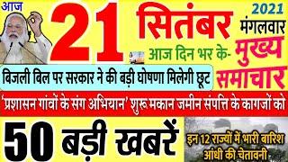 Today Breaking News ! आज 21 सितंबर 2021 के मुख्य समाचार बड़ी खबरें PM Modi, SBI,UP, Bihar, Punjab CM