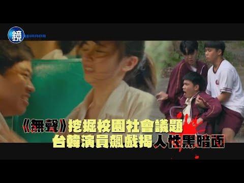【娛樂透視】《無聲》挖掘校園社會議題 台韓演員飆戲揭人性黑暗面 鏡週刊