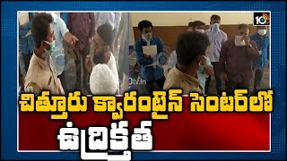 Tension escalates at Chittoor quarantine centre..