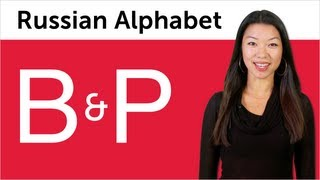 Learn Russian - Russian Alphabet Made Easy - B and P