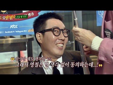 [선공개] 시청률 3% 달성 기념 김영철 하차 기자회견현장 - 아는 형님 33회