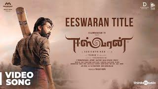 Eeswaran Title Song – Deepak Blue – Aravind Srinivas – Thaman S Video HD