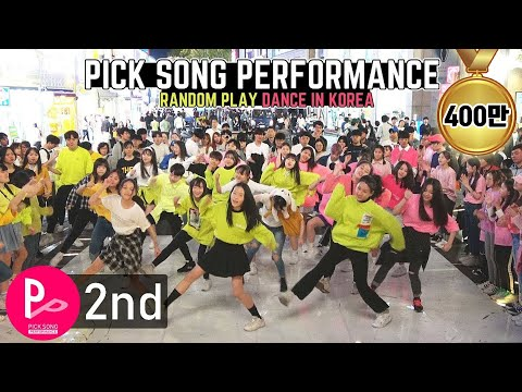 「RPD」 K-Pop Random Play Dance in Korea (2nd PICK SONG) 랜덤플레이댄스 (제2회 픽송퍼포먼스)