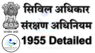 MPPSC SPECIAL Protection of Civil Rights Act, 1955 DETAILED  (सिविल अधिकार संरक्षण अधिनियम 1955)