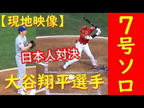 前田健太投手から7号ソロホームラン【大谷翔平選手】Shohei Ohtani【7th HR】vs Dodgers 2019/06/11