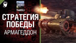 Стратегия победы: Армагеддон - от TheDRZJ