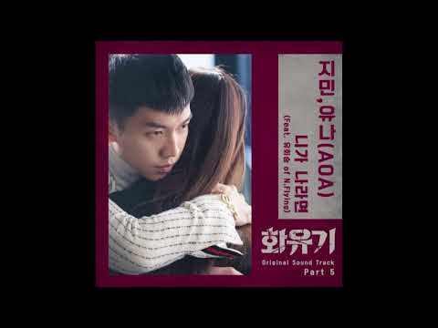 K-Drama A Korean Odyssey OST Part 5 : If You Were Me