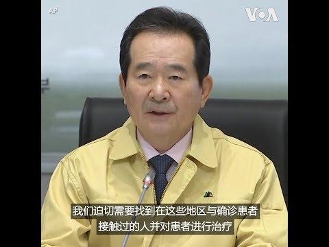 韩国爆发医院内群聚感染 韩国总理:大邱和清道为特管区