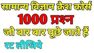 Science Gk 1000 most imp प्रश्न | जरूर देखें | Lucent science hindi | सामान्य विज्ञान | SSC GK |