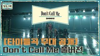 [타이틀곡 무대 공개] Don't Call Me 무대 풀버전 (극락)#샤이니의스타트업-빛돌기획 | SHINee Inc. EP.1 | tvN 210224 방송
