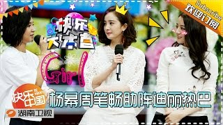 《快乐大本营》Happy Camp 20151128: Yang Mi and Bibi Zhou With Dilraba【Hunan TV Official 1080P】