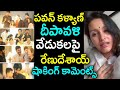 Renu Desai Comments on Pawan Kalyan