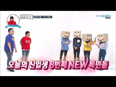 [ENG SUB] [HD] 170705 Weekly Idol EP 310 - Masked Idol
