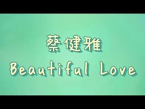 蔡健雅 - Beautiful Love【歌詞】