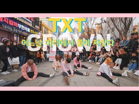 [KPOP IN PUBLIC] TXT (투모로우바이투게더) - '어느날 머리에서 뿔이 자랐다 (CROWN)' Full Cover Dance 커버댄스 4K