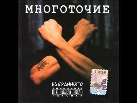 Многоточие - Когда-то Раньше (instrumental)