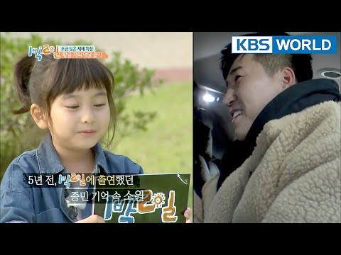 Kal Sowon, a star born in the Dog Year of 2006! [2Days & 1Night-Season 3/2018.02.11]