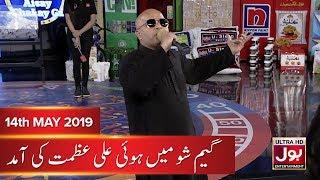 Game Show Aisay Chalay Ga with Danish Taimoor | 8 Ramzan | 14th May 2019 | BOL Entertainment - YouTube