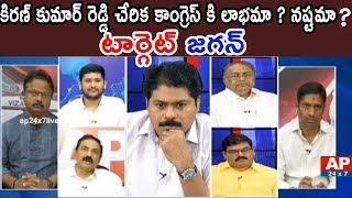 Debate On Ex CM Kiran Kumar Reddy To Join Congress | Morning Debate With VK | AP24x7