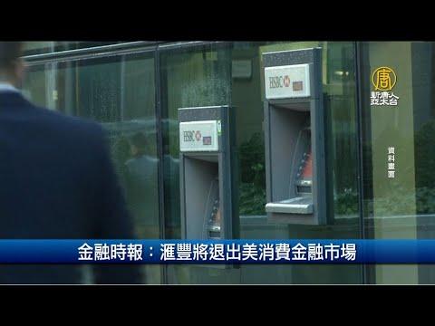 金融時報:滙豐將退出美消費金融市場|財經100秒