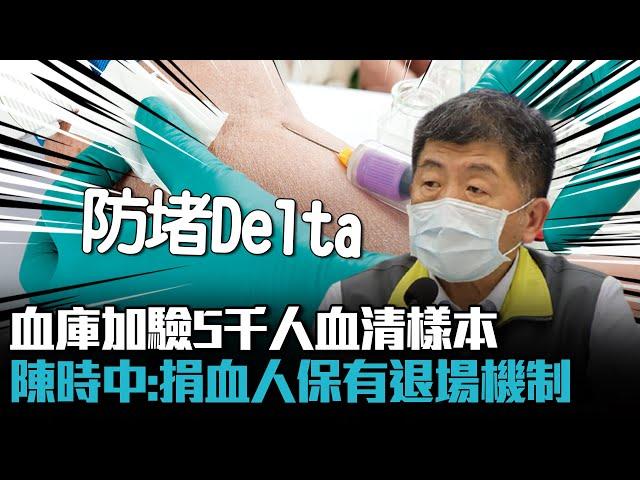 【有影】查Delta全台「血庫」加驗5千人血清 4/25-7/3曾捐血者要拒絕得這樣做
