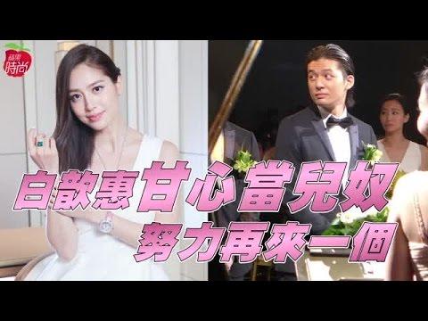 白歆惠誇Cartier暖心 送寶寶毯子 又贊助珠寶 | 台灣蘋果日報