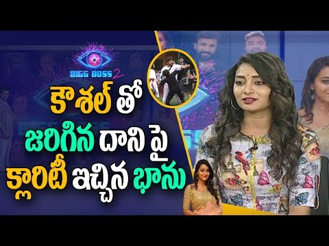 Bigg Boss 2 Contestant Bhanu Explains About Incident With Koushal