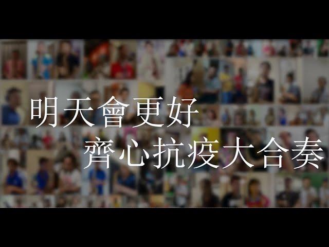 百名薩克斯風樂手線上串連「齊心抗疫.吹響台灣」