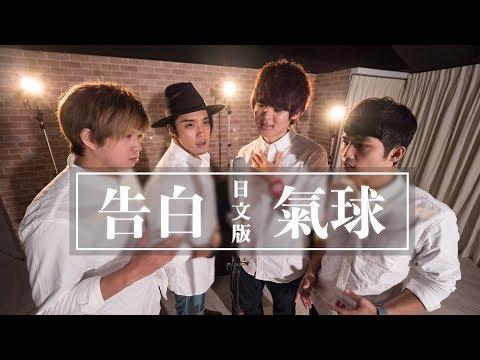 【日文版】告白氣球/周杰倫 Jay Chou【Sanyuan_TAIWAN】