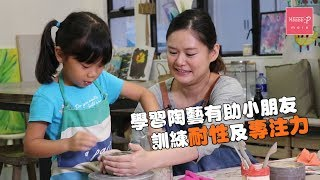 學習陶藝有助小朋友訓練耐性及專注力