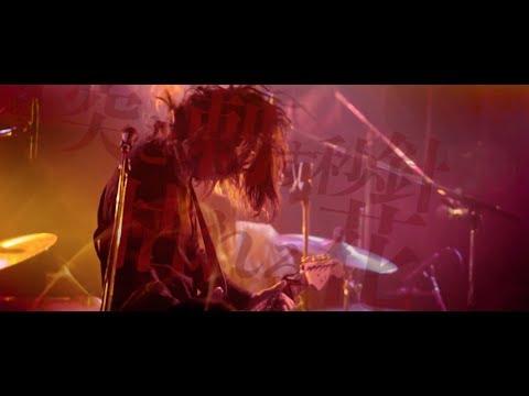 ホロ / 突き刺す秒針、枯れる花 [OFFICIAL LIVE MUSIC VIDEO]