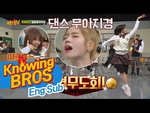 [아형 무도회] 모모(MOMO)X미나(MINA)X다현(Da Hyun) '따르릉'♪ 3인 3색 댄스 무아지경☆ 아는 형님(Knowing bros) 76회