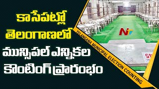 Telangana Municipal Polls 2020 Counting Begins..