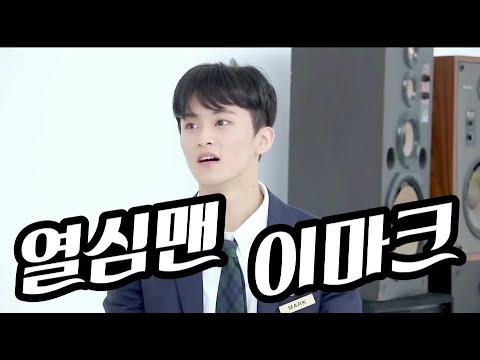 [NCT 마크] 마크가 성공할 수밖에 없는 이유 #3