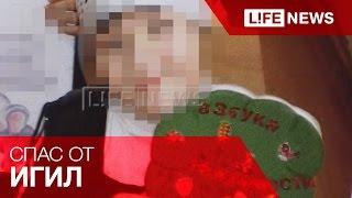 Россиянин выкрал жену и детей из ИГИЛ