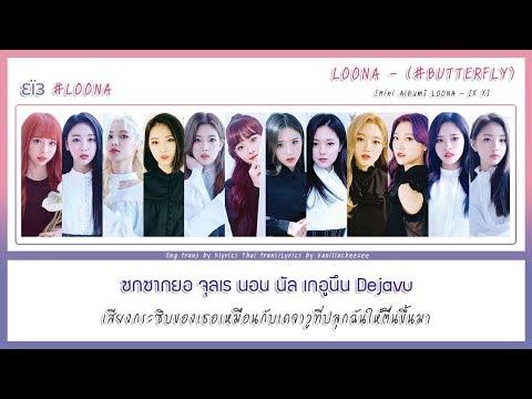 [THAISUB] LOONA (이달의 소녀) – Butterfly #วนิลาชีสซับไทย
