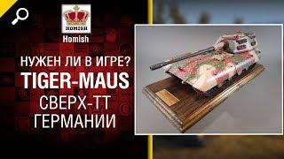 Сверх-ТТ Германии - Tiger-Maus -  Нужен ли в игре? - от Homish