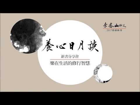 《李鳳山師父養心日月談新書分享會》~與李永然律師精采對談