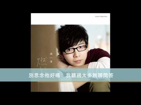 胡夏-傷心童話(歌詞)