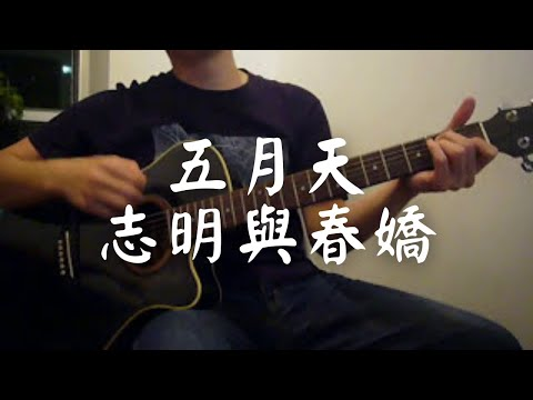 #069 五月天 - 志明與春嬌 (自彈自唱)