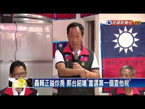 轟賴正鎰炒房 郭台銘嗆「當選第一個查他稅」-民視新聞