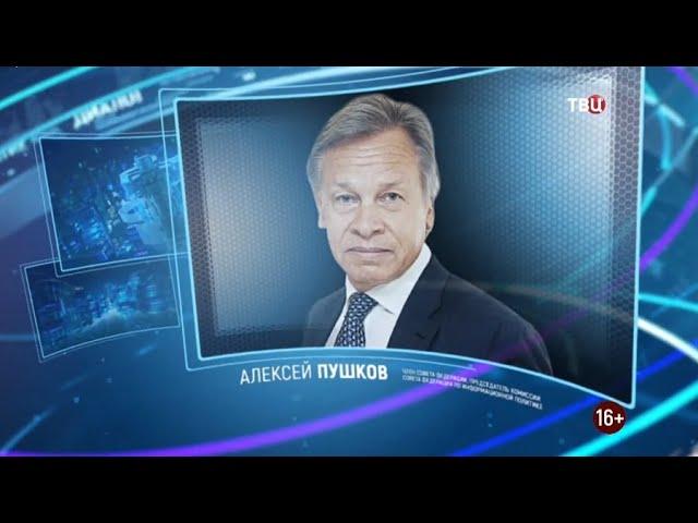 Алексей Пушков. Право знать! 20.03.21