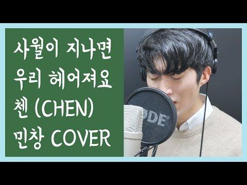 [민창 커버] 사월이 지나면 우리 헤어져요(첸(CHEN)) Cover By MINCHANG (KPOP 일반인 커버)