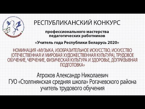 Трудовое обучение. Атрохов Александр Николаевич. 22.09.2020
